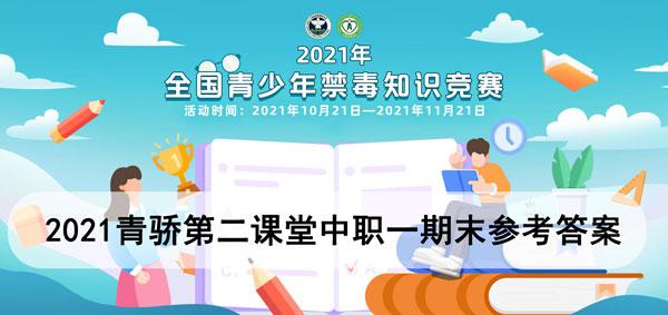 2021青骄第二课堂中职一期末参考答案