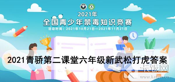 2021青骄第二课堂六年级新武松打虎答案