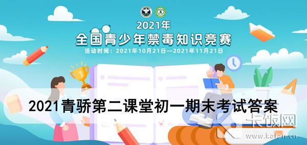 2021青骄第二课堂初一期末考试答案