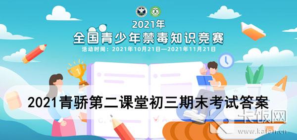 2021青骄第二课堂初三期末考试答案
