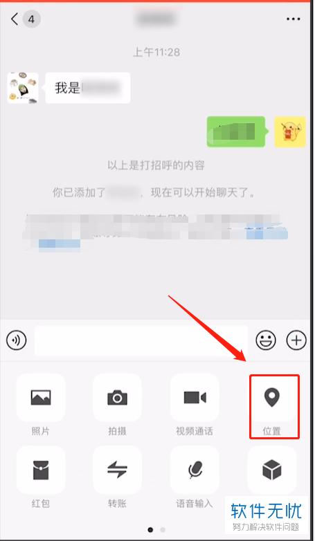 发送 苹果iPhonePhone若何给微疑老友收收假的假造地位-U9SEO