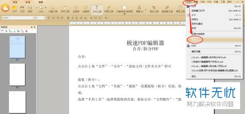 科技资讯:用PDF编辑器怎么对PDF文件进行合并或拆分的操作
