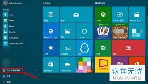 科技资讯:怎么打开Win10系统的文件类型以查看文件扩展名