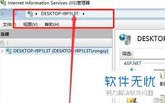 管理器 Win10体系电脑的IIS办理器怎样翻开-U9SEO