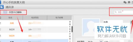 换了 苹果iPhonePhone的Apple ID换了若何找回通信录号码-U9SEO