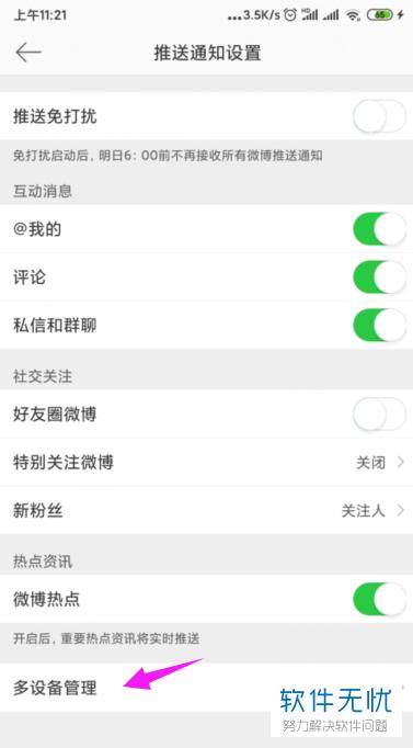 推送 Phone微专APP上的最新动静怎样遏制推收-U9SEO