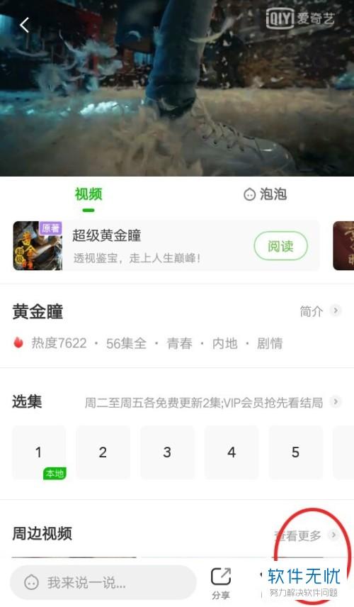 玩机教程:手机爱奇艺app如何缓存视频缓存的视频在哪查看