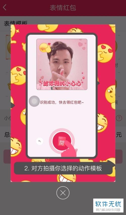 新版QQ表情红包么么哒怎么领视频