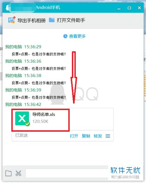 科技知识:小米手机qq下载文件在哪能找到