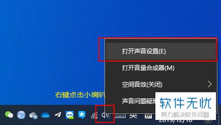 """自带 电脑win10体系怎样开启自带灌音器""""坐体声混音""""功用-U9SEO"""