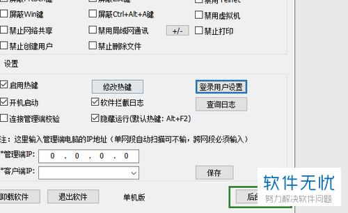 禁用 若何禁用win10体系中的装备办理器-U9SEO