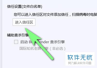 管家 若何将文件增加到电脑管家的黑名单中-U9SEO
