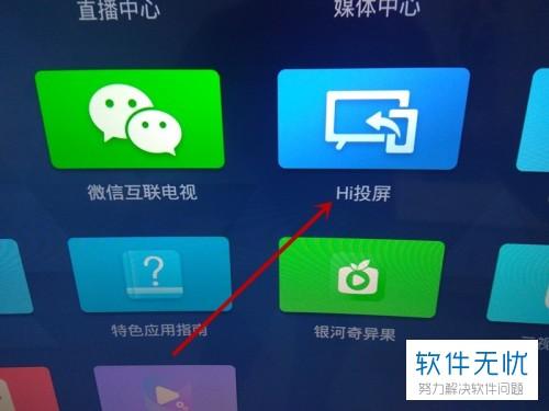 科技知识:怎么把华为手机上的优酷会员视频投屏到电视上