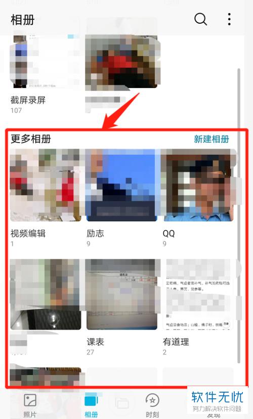 华为 怎样把华为Phone的相册埋没起去-U9SEO