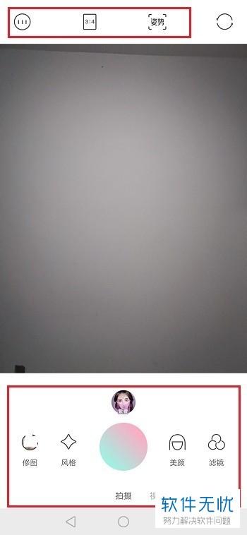 相机 沉颜相机APP的应用教程-U9SEO