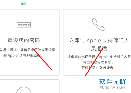 苹果手机上显示你的APPLE ID已被停用是什么意思