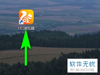 科技资讯:电脑中的UC浏览器怎样才能防止被劫持
