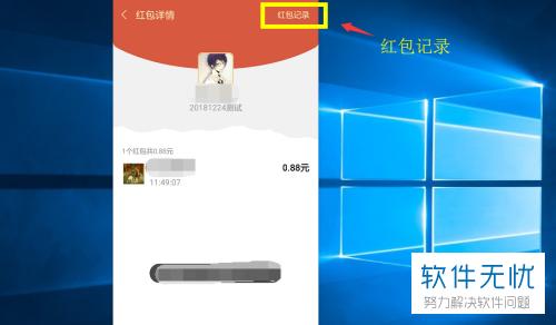 微信发红包图标_微信发红包收红包的记录怎么删除 - 卡饭网