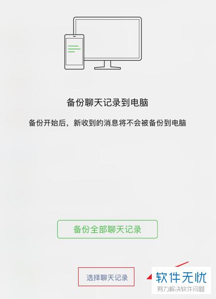 飞信聊天记录修改器_怎么备份电脑微信中的聊天记录 - 软件无忧