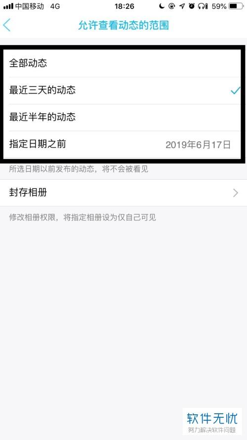 QQ空间显示好友仅展示最近三天动态