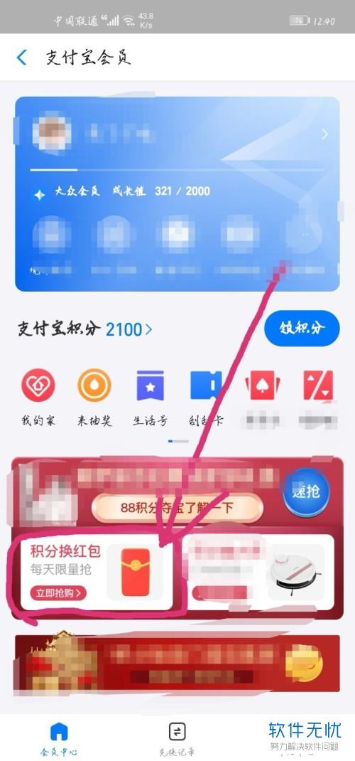 兑换 若何正在Phone付出宝上用积分兑换白包?-U9SEO