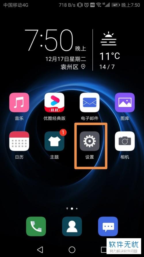 华为 华为Phone的戚眠时候怎样配置-U9SEO