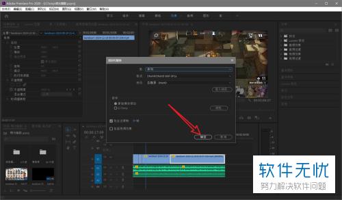 剪辑 怎样用pr2020硬件对于视频停止衬着战替代剪辑-U9SEO