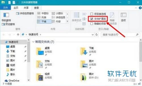 文件类型 怎样翻开Win10体系的文件范例以检察文件扩大名-U9SEO