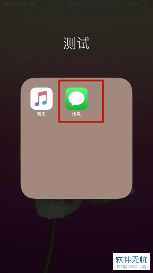 玩机教程:如何阻止苹果手机接收垃圾短信