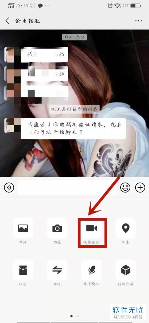 美颜 苹果Phone微疑视频通话的好颜功用若何翻开-U9SEO