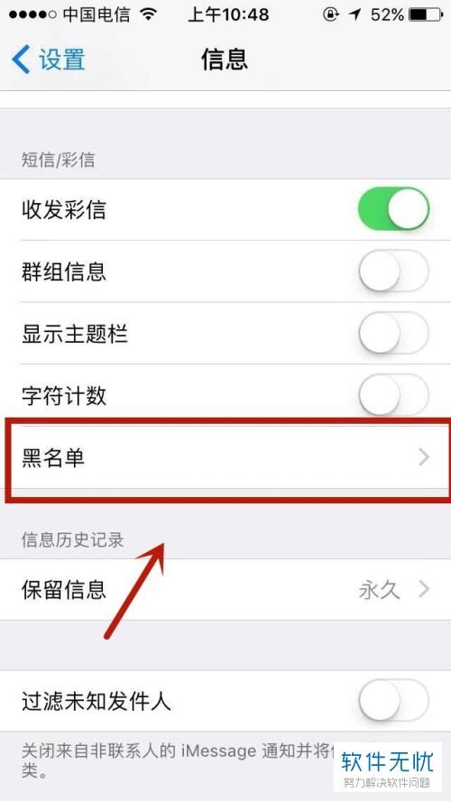 机上 若何打消推乌苹果Phone上的乌名单职员?-U9SEO
