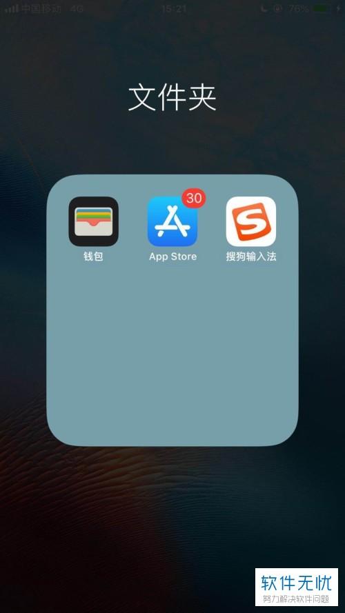 苹果4s怎么下载软件_苹果手机自带的地图软件怎么下载 - 卡饭网