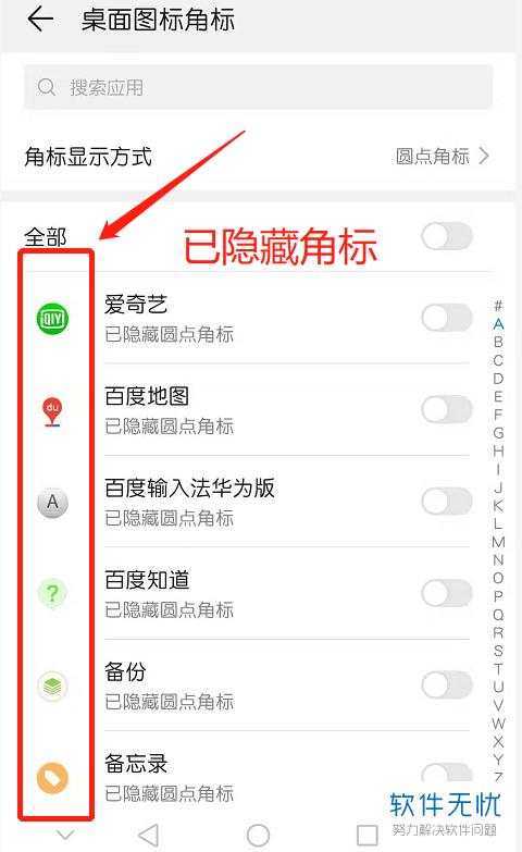 华为 华为Phone的角标显现若何将数字角标配置为圆面角标-U9SEO