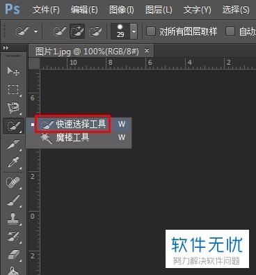 鼠标右键背景软件_如何在PS软件中更换图片背景颜色? - 软件无忧