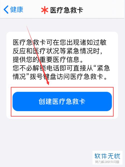 急救 iPhone苹果Phone增加的医疗慢救卡若何删除了-U9SEO