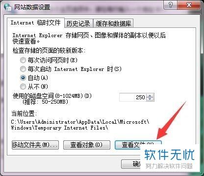 网页上文件的临时文件夹在哪