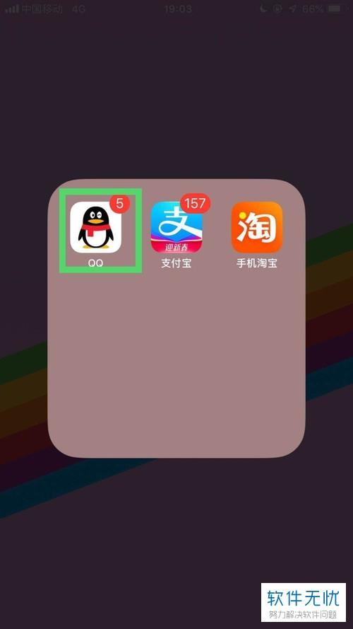 玩机教程:怎么设置手机QQ不显示在线手机型号