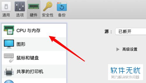 苹果电脑 Mac苹果电脑的PD假造机怎样给win10配置内存年夜小-U9SEO