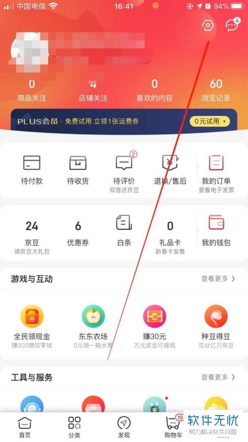 如何设置 京东APP若何配置刷脸登录-U9SEO