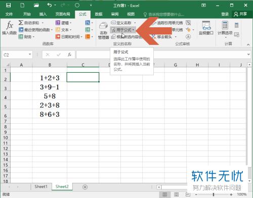 算式 Excel表格若何批量计较带运算符的算式-U9SEO