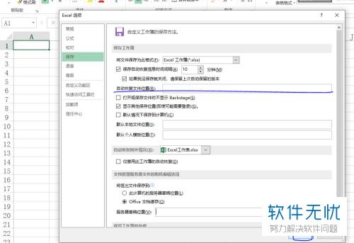 每隔 若何对于Excel表格配置成每一隔10分钟备份一次-U9SEO