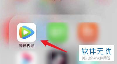 腾讯 Phone端腾讯视频中会员CDK兑换码若何应用-U9SEO