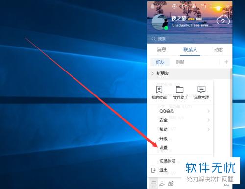 关闭qq窗口的快捷键_win10自带的QQ在哪里设置截屏的快捷键-软件无忧