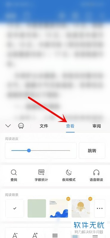 何在 若何正在PhoneWPS Office的Word文档中拔出书签-U9SEO