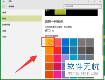 如何设置 WIN10体系的主题色彩若何配置改换-U9SEO