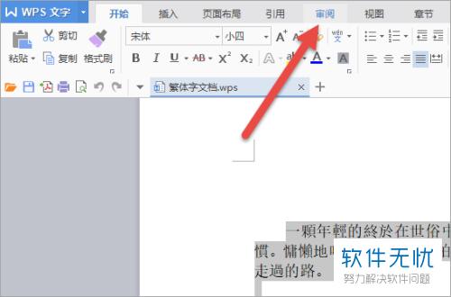 word 繁体字 简体字_word把简体文字设置成繁体中文格式 - 卡饭网