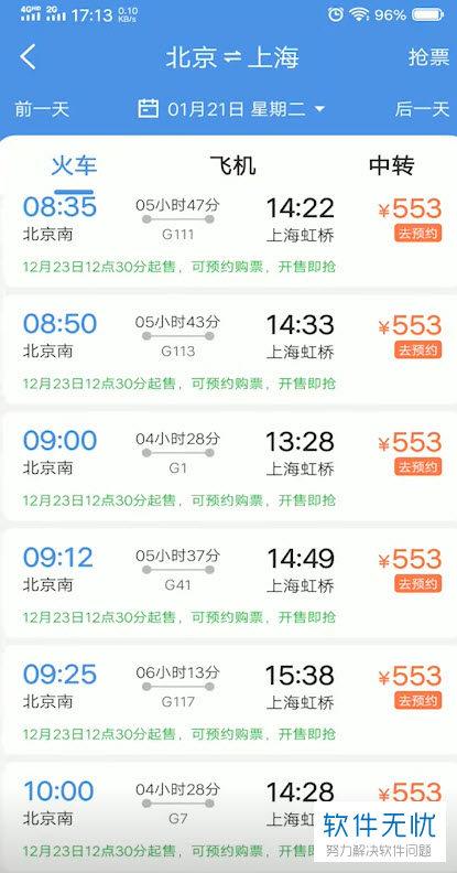 预购 Phone中怎样预购秋运水车票-U9SEO