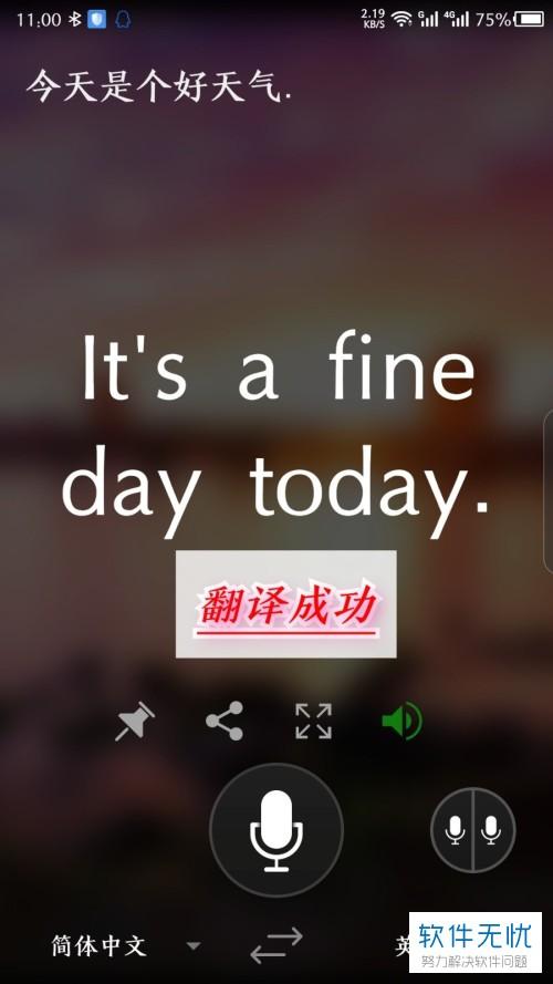 微软 Phone微硬翻译硬件的汉语语音若何翻译为英文-U9SEO
