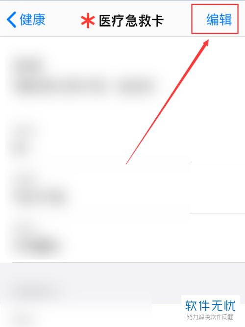 急救 若何正在苹果iPhonePhone的医疗慢救卡上增加告急联络人-U9SEO