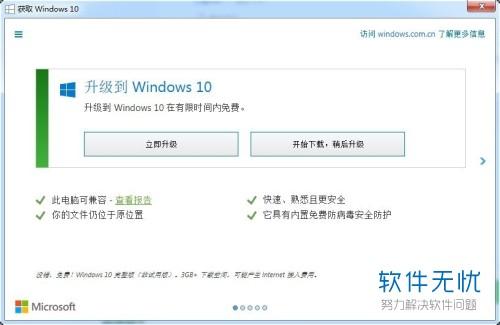 升级到 Win7体系怎样进级到Windows10-U9SEO